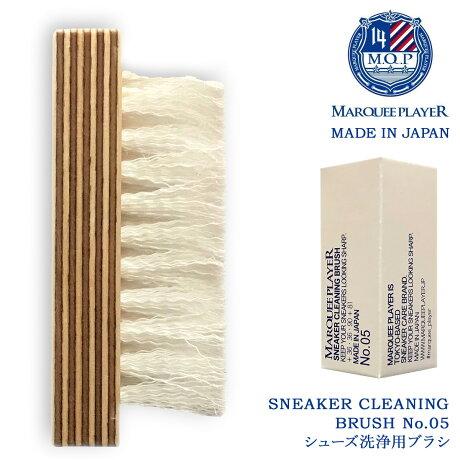 マーキープレイヤー MARQUEE PLAYER 洗剤用ブラシ スニーカー 洗浄用 クリーナー シューケア シューズケア ケア用品 SNEAKER CLEANING BRUSH No.05 MP006