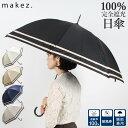 【最大600円OFFクーポン】 日傘 長傘 完全遮光 遮光率100% 軽量 遮光 晴雨兼用 UVカッ