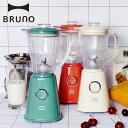 BRUNO ブルーノ ミキサー ジューサー コンパクトブレンダー 400ml 氷も砕ける スムージー 小型 洗い やすい 北欧 キッチン用品フローズン ドリンク アイボリー グリーン オレンジ BOE023