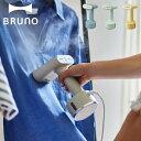 【送料無料】 【あす楽対応】 ブルーノ BRUNO アイロン スチームアイロン 衣類スチーマー ハンディアイロン ワイシャツ シワ伸ばし 一人暮らし