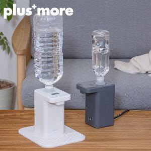 【最大2000円OFFクーポン】 plusmore プラスモア ウォーターサーバー 2L 卓上 本体 ペットボトル 小型 温水機 机上 一人暮らし コンパクト 家電 MO-SK003
