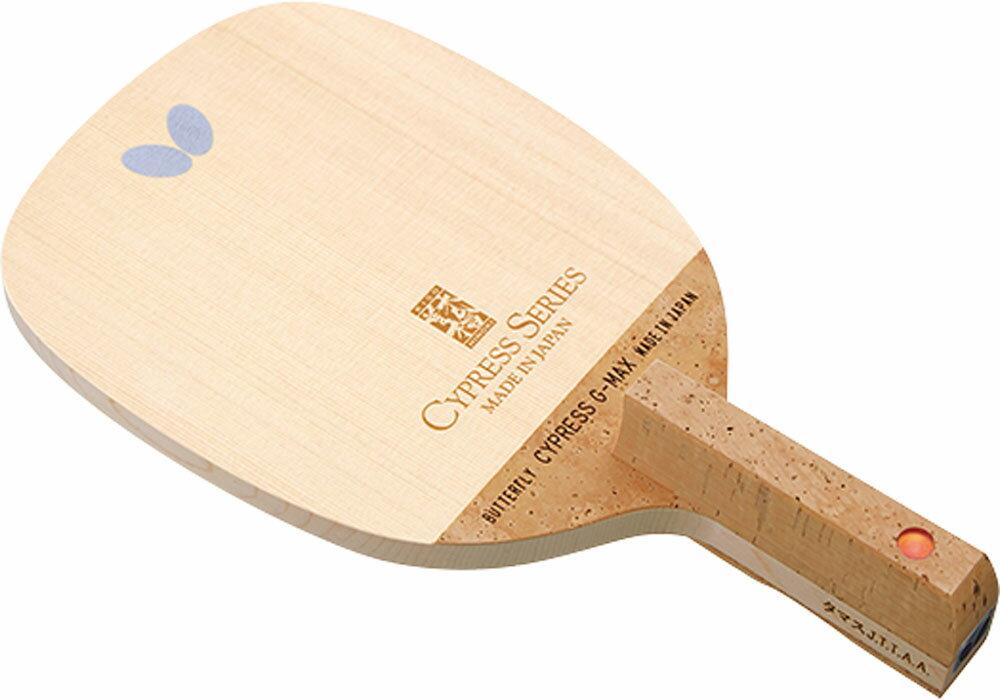 バタフライ Butterfly ラケット 卓球 サイプレス G‐MAX 日本式 [ あす楽対象外 ]:スニークオンラインショップ