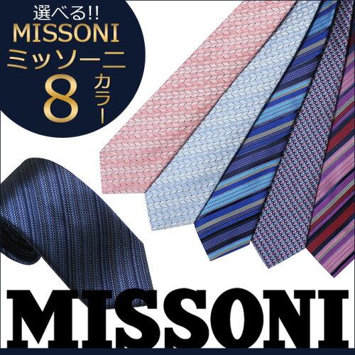 ミッソーニ MISSONI ネクタイ シルク イタリア製 ブランド 結婚式 メンズ