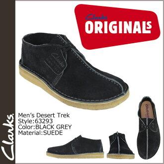 Clarks originals Clarks ORIGINALS デザートトレック 63293 DESERT TREK-MEN suede crepe sole men's suede