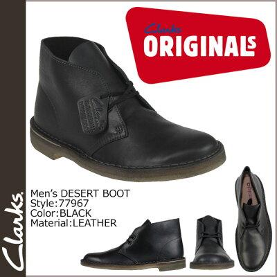 送料無料 クラークス オリジナルズ Clarks ORIGINALS デザートブーツ [ ブラック ] 77967 DESERT BOOT レザー メンズ [ 正規 あす楽 ]【P2】
