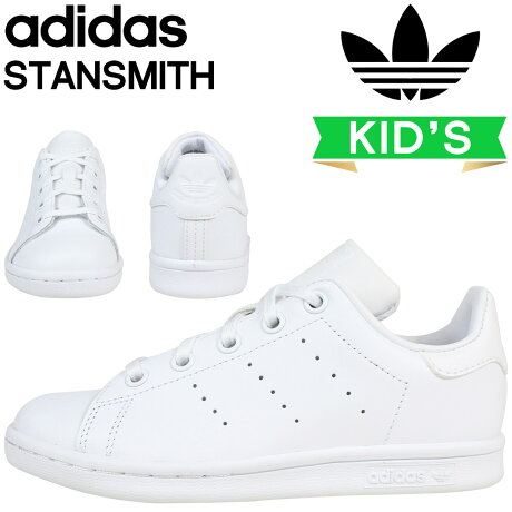 アディダス スタンスミス キッズ adidas スニーカー STAN SMITH EL C BA8388 靴 ホワイト