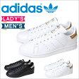 [最大2000円OFFクーポン] アディダス スタンスミス adidas Originals スニーカー STAN SMITH W レディース メンズ BB5155 BB5156 靴 オリジナルス