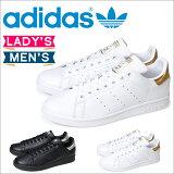 アディダススタンスミスレディースメンズスニーカーadidasoriginalsSTANSMITHWBB5155BB5156靴ホワイトオリジナルス