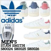 アディダス スタンスミス adidas Originals スニーカー STAN SMITH メンズ S80024 S80025 S80026 靴 ホワイト オリジナルス