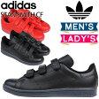 アディダス スタンスミス ベルクロ adidas スニーカー STAN SMITH CF メンズ レディース S80043 S80044 靴 ブラック レッド