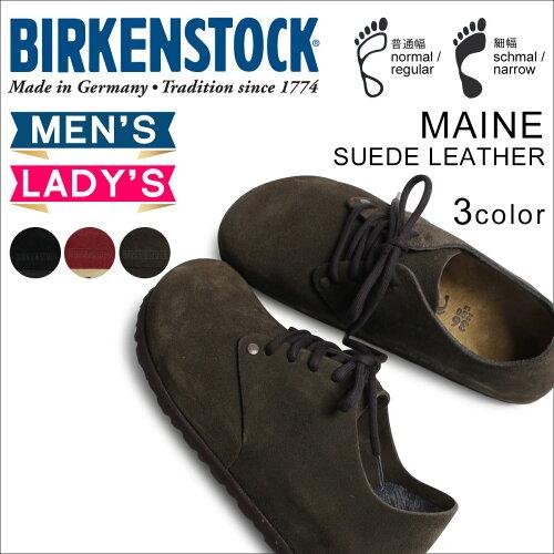 ビルケンシュトック メイン メンズ レディース BIRKENSTOCK MAINE ビルケン シューズ 普通幅 細幅