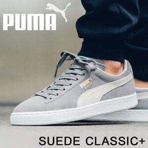 プーマPUMAスエードクラシックスニーカーSUEDECLASSIC+352634-66メンズレディース靴グレー[予約商品12/14頃入荷予定新入荷]