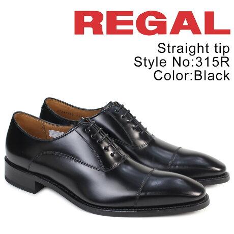 リーガル 靴 メンズ REGAL ストレートチップ 315RBD ビジネスシューズ 日本製 ブラック [9/12 追加入荷]