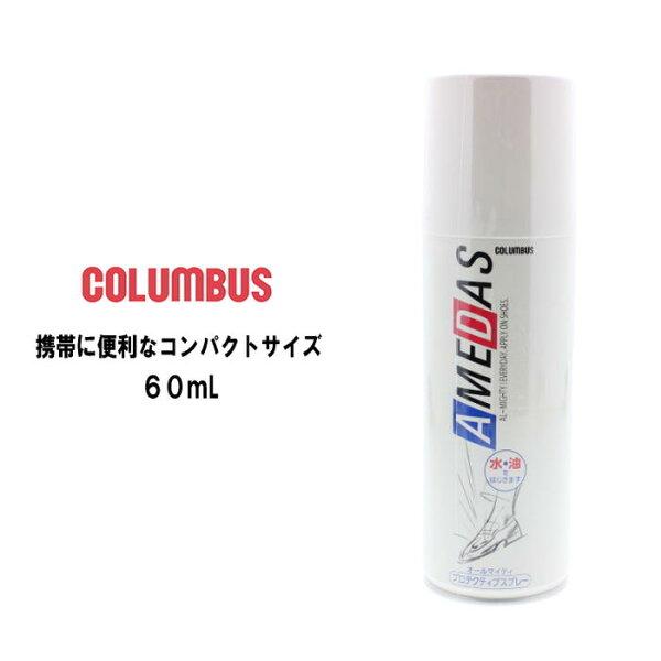 コロンブスCOLUMBUS防水スプレーアメダス600AMEDAS600(60mL)[C]【FMOM】
