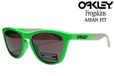 OAKLEY FROGSKINS SUNGLASSES PRIZM DAILY POLARIZED 「GREEN FADE COLLECTION」ASIAN FIT OO 9245-37オークリー フロッグスキン プリズム デイリー ポラライズド グリーン フェイド アジアンフィット サングラス レンズ 偏光 UV対応 メンズ レディース