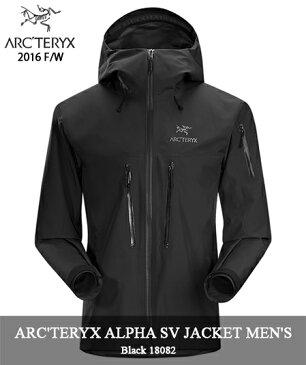 ARC'TERYX 「ALPHA SV JACKET」 18082 BLACK MENSアークテリクス アルファ SV ジャケット ゴアテックス プロシェル ブラック arcteryx メンズ キャンプ 登山 アウトドア マウンテンパーカー