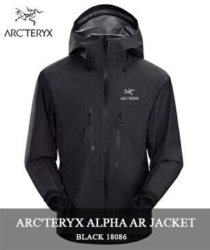 2018 S/S ARC'TERYX 「ALPHA AR JACKET」 18086 BLACK MENSアークテリクス アルファ AR ジャケット ゴアテックス プロシェル ブラック arcteryx メンズ オールラウンド キャンプ 登山 アウトドア マウンテンパーカー