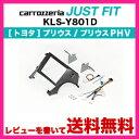 カロッツェリア carrozzeria JUST FIT 【KLS-Y801D】トヨタ・プリウス/プリウスPHV用 AVIC-RL99取付キット カナック