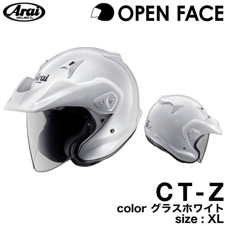 バイク用品, ヘルメット CT-Z XL