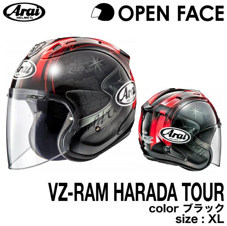 バイク用品, ヘルメット VZ-RAM HARADA TOUR XL