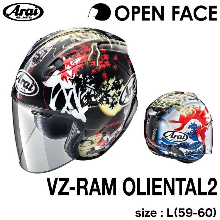 バイク用品, ヘルメット VZ-RAM ORIENTAL2 59-60