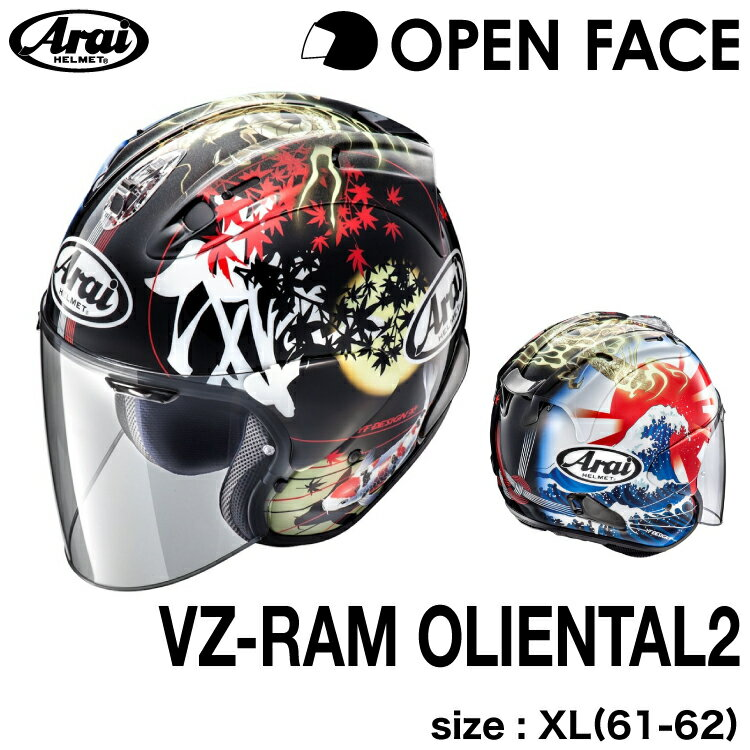 バイク用品, ヘルメット VZ-RAM ORIENTAL2 61-62