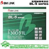 BM LINK 充電制御車対応バッテリー BL-5シリーズ【130D31L】
