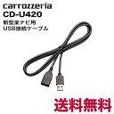カロッツェリア carrozzeria 新型楽ナビ用 USB接続ケーブル C...