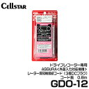セルスター レーダー探知機接続コード 【GDO-12】