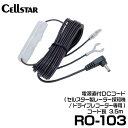 セルスター 電源直付DCコード 【RO-103】