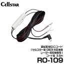 セルスター 直結配線DCコード 【RO-109】
