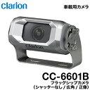 クラリオン バス・トラック用フラッグシップカメラ【CC-6601B...