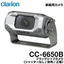 クラリオン バス・トラック用フラッグシップカメラ【CC-6650B...