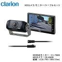 クラリオン バス・トラック用HDカメラ/HD対応モニター/配線セット 【CV-SET14】