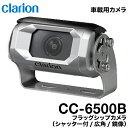 クラリオン バス・トラック用フラッグシップカメラ【CC-6500B...