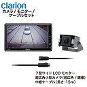 クラリオン バス・トラック用カメラ/モニター/配線セット 【...