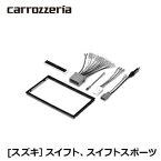 カロッツェリア carrozzeria JUST FIT 【KK-S30FE】スズキ・スイフト用 本体取付キット カナック