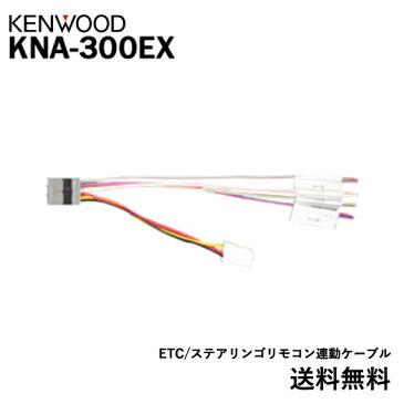ケンウッド ETC/ステアリングリモコン接続ケーブル 【KNA-300EX】