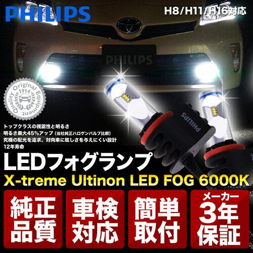 フィリップス LED フォグバルブ フォグ フォグランプ 車検対応 純正交換【X-treme Ultinon LEDFog ...