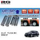 レーシングギアアップスプリングホンダヴェゼル用(RU1)【SH...