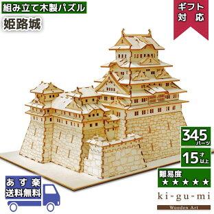 【アフターセール クーポンあり】立体パズル 木製 kigumi 姫路城 | 城 お城 姫路 日本 名所 COOL JAPAN | ki-gu-mi キグミ きぐみ 木組み 木製パズル 木製立体パズル ウッドパズル azone 組み立て 作る 3D 大人 立体 木製玩具 木のおもちゃ 工作キットの画像