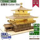 【10%値引きクーポン配布中】立体パズル 木製 kigumi 金閣寺 カラー 京都 | 京都 日本