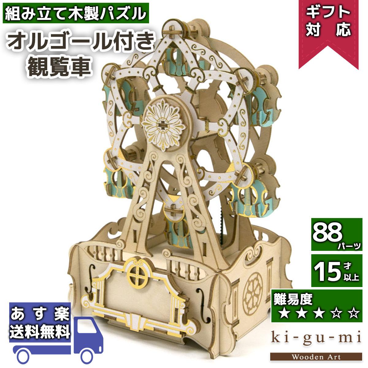 パズル, 立体パズル 10OFF 311 01:59 kigumi ki-gu-mi azone 3D