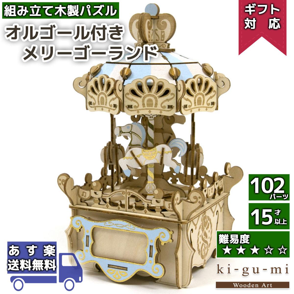 知育玩具・学習玩具, 知育パズル 10OFF 311 01:59 kigumi ki-gu-mi azone 3D