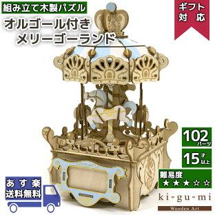 【アフターセール クーポンあり】立体パズル 木製 kigumi オルゴール メリーゴーランド | 遊園地 アトラクション | ki-gu-mi キグミ きぐみ 木組み 木製パズル 木製立体パズル ウッドパズル azone 組み立て 作る 3D 大人 立体 木製玩具 木のおもちゃ 工作キットの画像