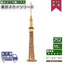 【4日20時〜最大10%オフクーポン】立体パズル 木製 ki