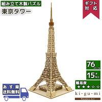 【14日〜クーポン10%OFF】立体パズル 木製 kigumi 東京タワー | 東京 タワー 日本 COOL JAPAN | ki-gu-mi キグミ きぐみ 木組み 木製パズル 木製立体 ウッドパズル azone 組み立て 作る 3D 大人 木のおもちゃ 工作
