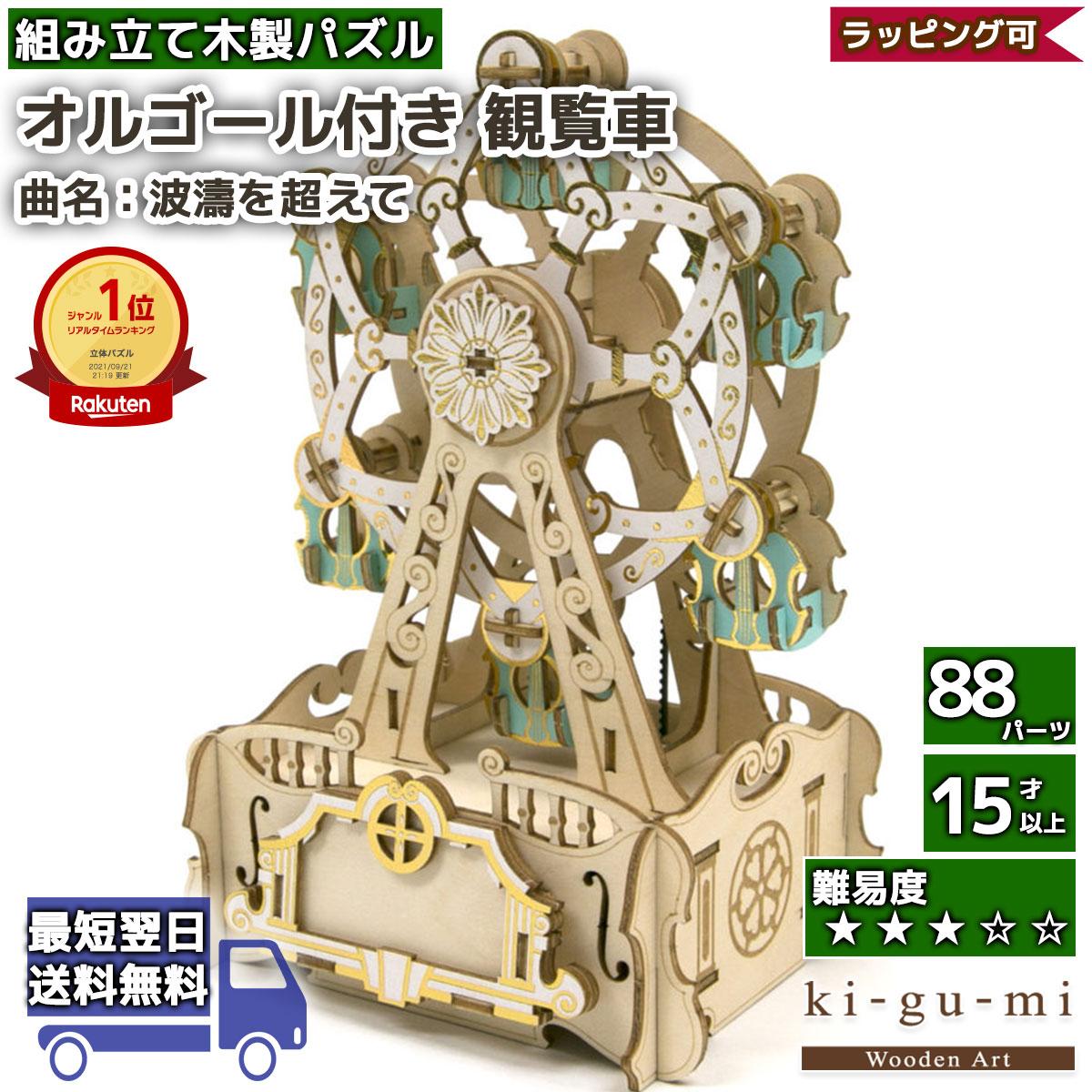 パズル, 立体パズル 19 FC P2 kigumi ki-gu-mi azone 3D