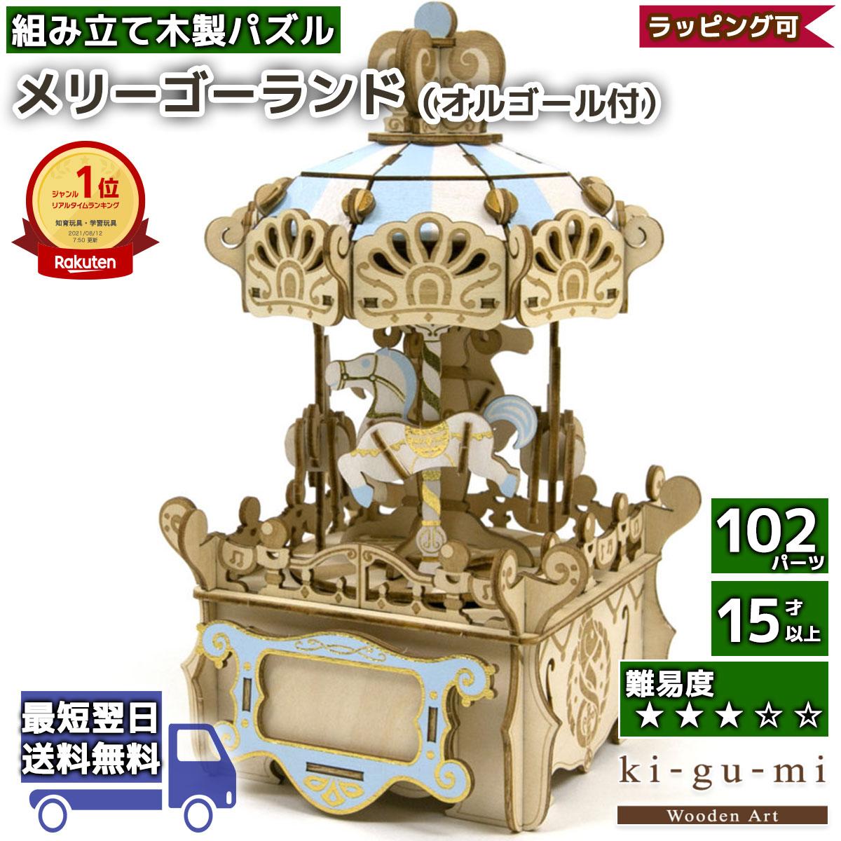 知育玩具・学習玩具, 知育パズル 19 FC P2 kigumi ki-gu-mi azone 3D