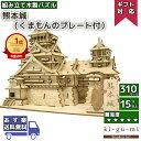 【7日23:59まで3%オフクーポン】立体パズル 木製 kigumi 熊本城 くまモン プレート付